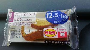 ライザップ 食事 メニュー6日目