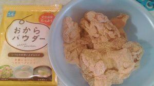 ライザップ 食事 メニュー32日目