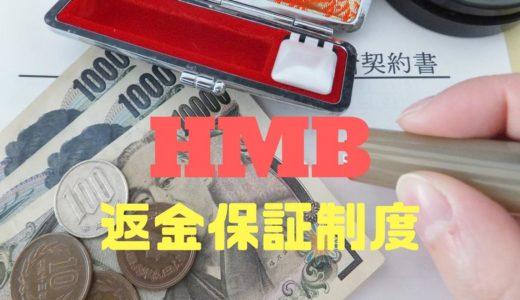 HMB返金保証