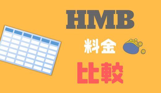 人気HMBサプリメント料金を徹底比較!