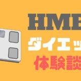 HMBダイエット体験談