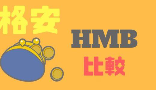 HMB安い&人気の格安ダイエットサプリ比較!