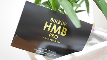 バルクアップHMBプロ新商品