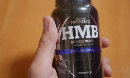 HMBはダイエットに向いているのか?ライザップスタイルとの比較
