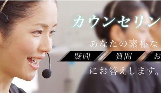 5日目「ライザップスタイル初めての電話サポートを受ける」