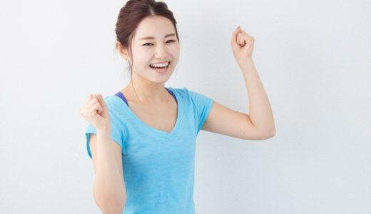 ダイエット成功イメージ