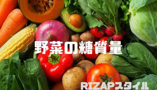 野菜の糖質量