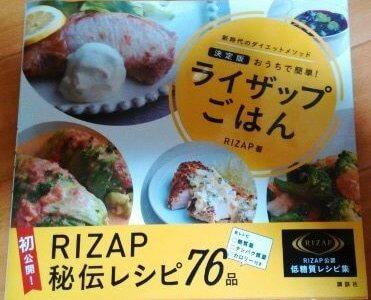 19日目「RIZAPレシピ本を買ってみた」