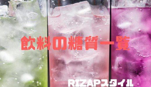 飲料・アルコールの糖質一覧