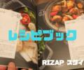 ライザップ ボディメイク レシピ