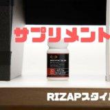 ライザップスタイルサプリメント