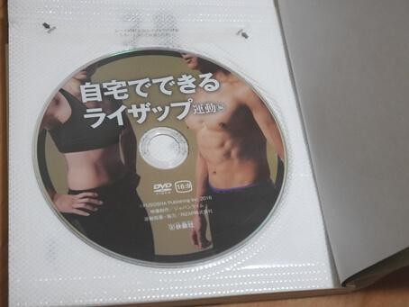 ライザップ本DVD