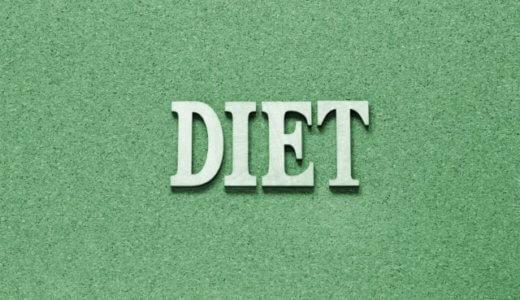ダイエットを続けるコツは?ライザップから学ぶ痩せる失敗しない為の考え方