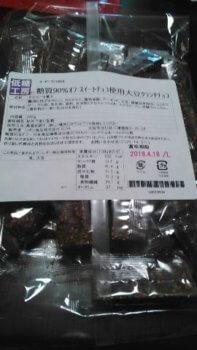チョコレート包装