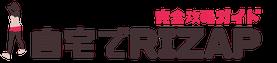 ライザップスタイル完全攻略ガイド!自宅で本格的なRIZAPを実践できる通販セットを徹底解説!