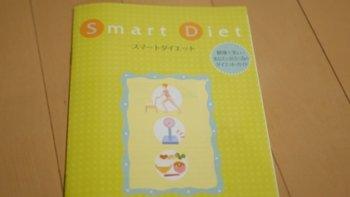 ダイエットに便利な情報BOOK