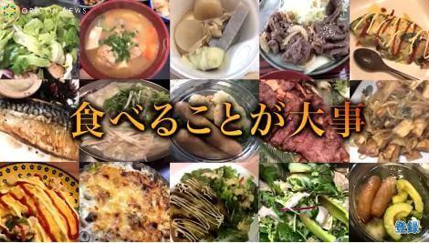佐藤仁美 食事