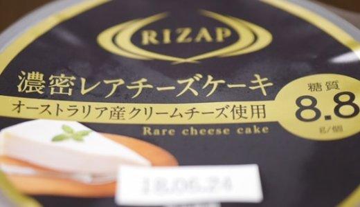 ファミマのRIZAPシリーズの新製品を食べてみた!低糖質スイーツって何の意味があるの?