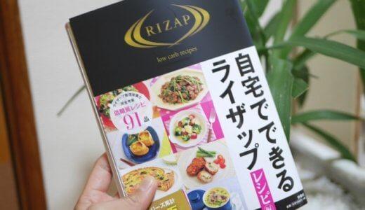 【RIZAP本書評】自宅でできるライザップレシピ編がついに発売!購入すべき内容?読んでみた感想は?
