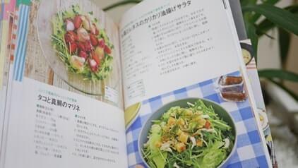 レシピ編のメニュー1