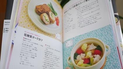 レシピ編のメニュー2