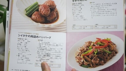 食事編のレシピ