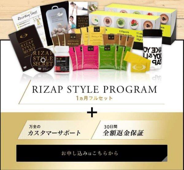 ライザップスタイルプログラム