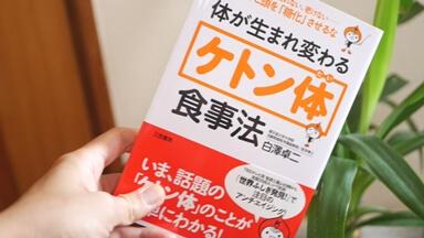 【三笠書房】体が生まれ変わるケトン体食事法