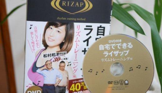 【ライザップ本】リズムトレーニング編が凄い!自宅でできるRIZAP感想