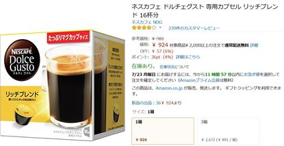 Amazonで購入した場合、一箱924円
