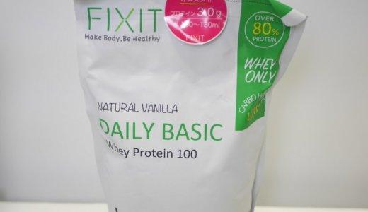 【体験レビュー】FIXIT DAILY BASICは自宅ライザップにも使える!?気になる成分・ダイエット効果を徹底比較!