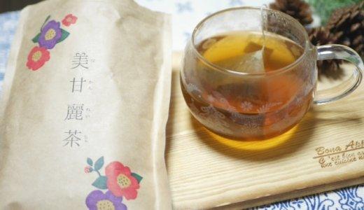【体験レビュー】美甘麗茶に痩せる効果はあるのか?自宅ライザップの間食置き換えに最適