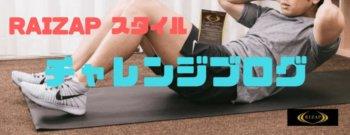 ライザップスタイル体験談・レビュー