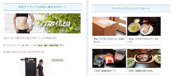 ライザップスタイルブログ